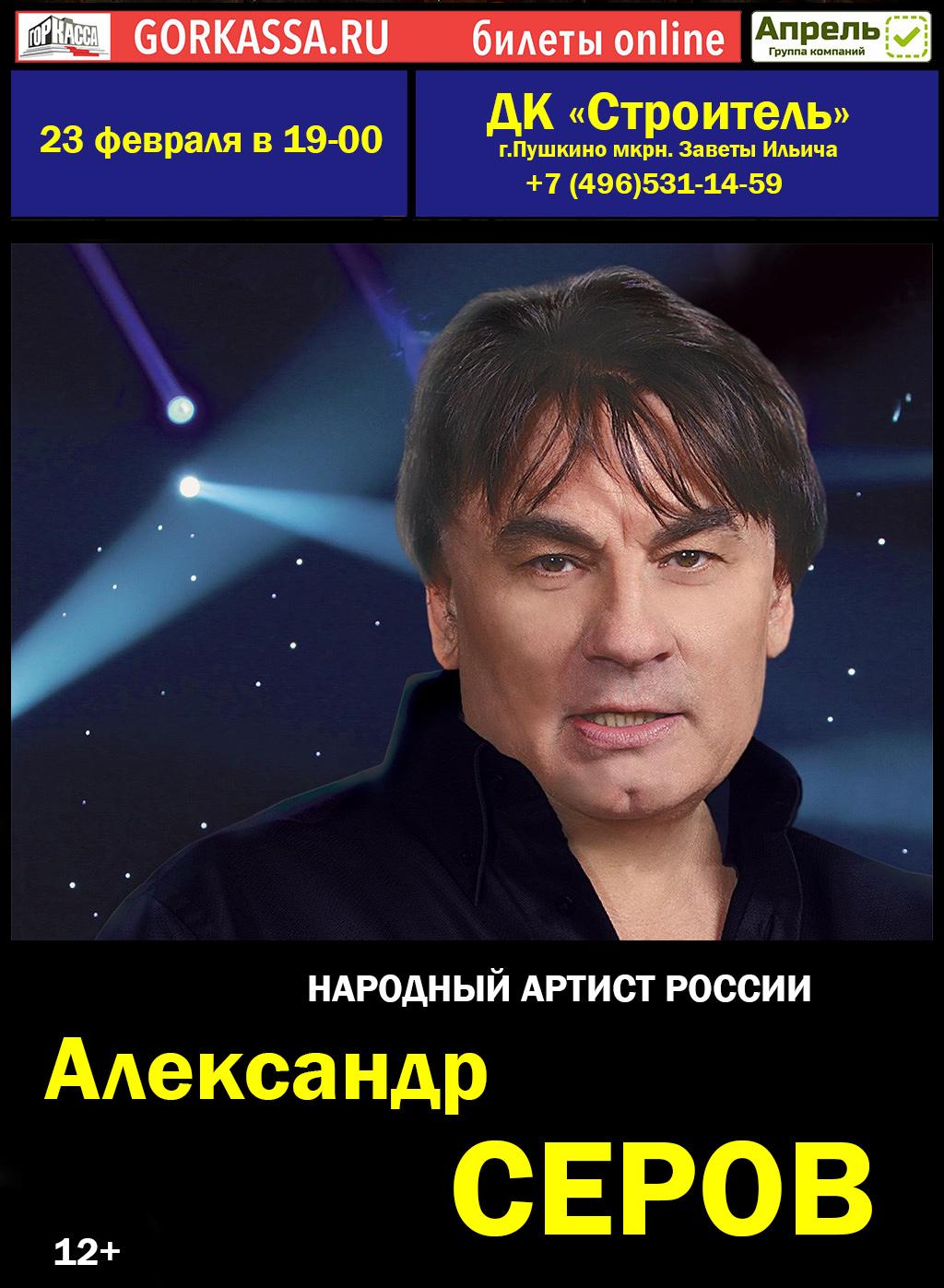 Александр Серов в г. Пушкино